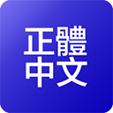 Language pack Traditional Chinese