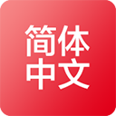 Language pack Simplified Chinese